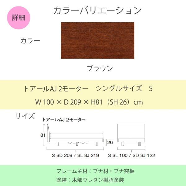【お見積もり商品に付き、価格はお問い合わせ下さい】 日本ベッドフレーム Sサイズ TOIRE AJ 2M トアールAJ 2モーター シングルサイズ 電動ベッド|kanaken|03