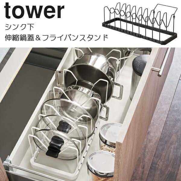 YAMAZAKI タワー シンク下伸縮鍋蓋&フライパンスタンド シンク下 フライパンスタンド 鍋フタスタンド シンク下収納 鍋蓋立て ホワイト 03840 ブラック 03841