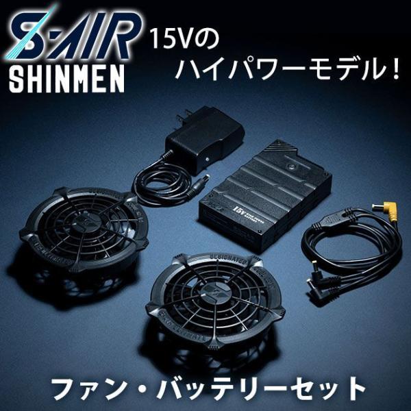 空調服 15v 最強 バッテリー ファン セット 大風量 / シンメン 空調服 S-AIR ULTIMATE 15V ファンバッテリーフルセット SA-1
