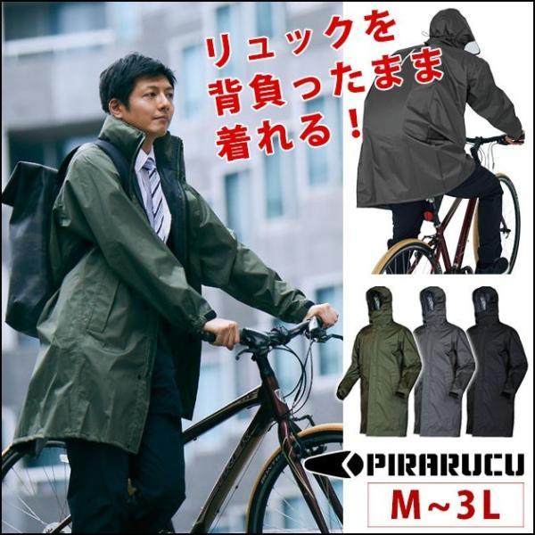 レインコートメンズ自転車バイク通勤レインウェア合羽リュック/レインシェーカーバックインコート7590