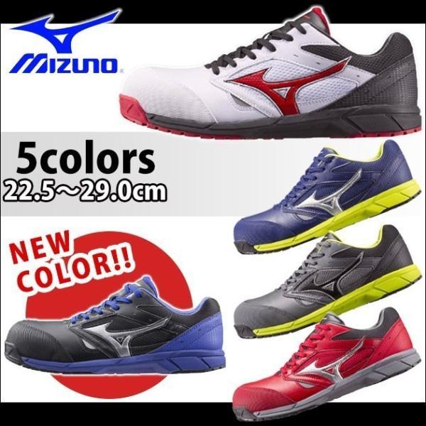 ミズノ安全靴 メンズ レディース おしゃれ 軽量 MIZUNO プロテクティブスニーカー オールマイティ LS C1GA1700