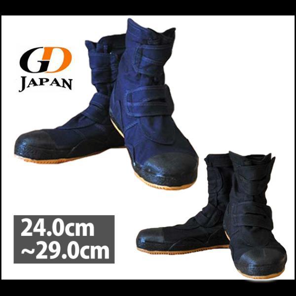GDJAPAN(ジーデージャパン) 作業靴 GD-01 / 地下足袋生地使用 安全靴 作業靴 ハイカット おしゃれ 高所用 メンズ レディース 半長靴 ブーツ マジックテープ