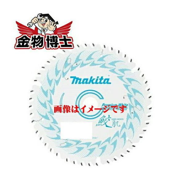 丸ノコ 鮫肌 マキタ A-69244 丸ノコ 刃 鮫肌 マキタ マルノコ チップソー 165 丸鋸 チップソー