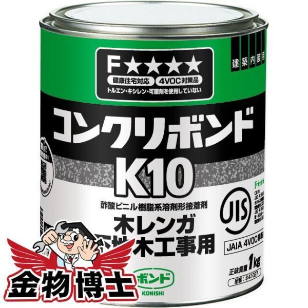 ボンド / 接着剤 / コンクリート / 木材用 コニシ コンクリボンド K10 1kg 酢酸ビニル樹脂系溶剤形 JIS F    認定品 発送まで2〜7日程度・お急ぎの場合はお問…