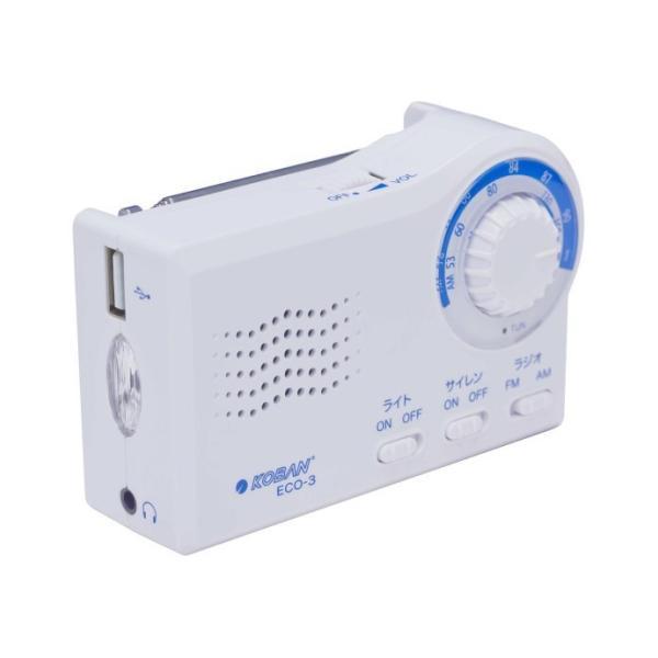 防災ラジオ KOBAN 備蓄ラジオ ECO-3 手回し充電 乾電池 スマホ充電 ライト サイレン