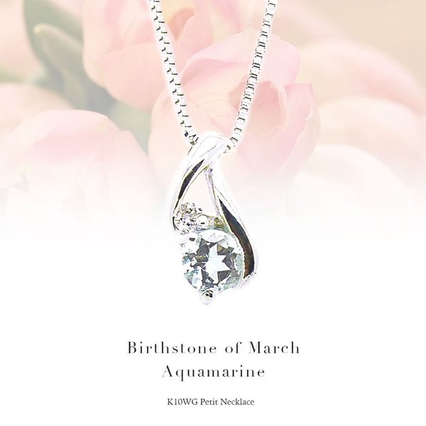 誕生石 3月 K10WG アクアマリン ダイヤモンド ペンダントネックレス Birthstone レディースジュエリー プレゼント