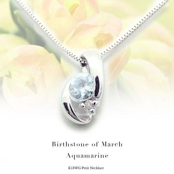 K18WG ネックレス アクアマリン ダイヤ 3月誕生石 Birthstone レディースジュエリー