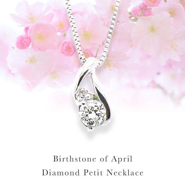 誕生石 4月 K10WG ダイヤモンド ペンダントネックレス Birthstone レディースジュエリー プレゼント