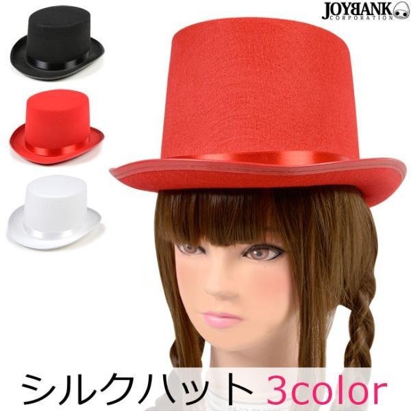 マジックハット シルクハット 帽子 レディース コスプレ 仮装 宴会小道具 ファッション