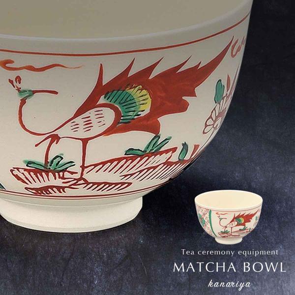 茶道具 茶碗 抹茶碗 瀬戸焼 鳥 絵付け 陶器 茶器 和食器