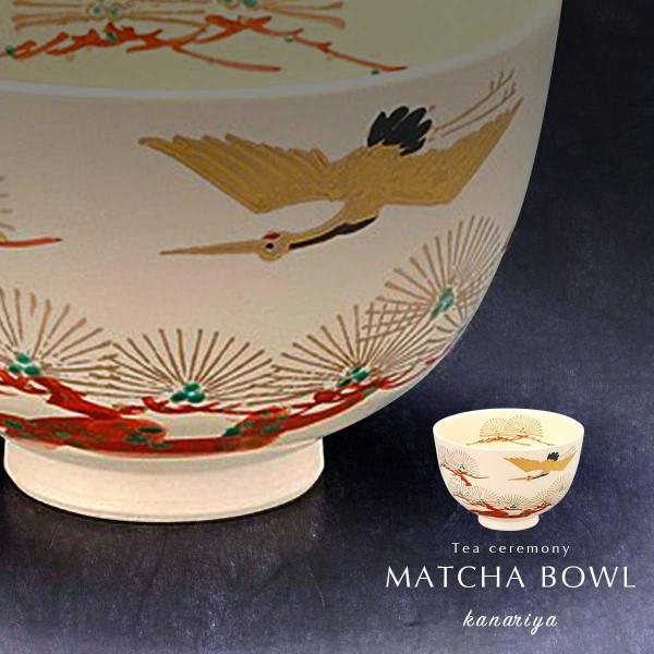 茶道具 抹茶茶碗 瀬戸焼 鶴 松 絵付け 陶器 茶器