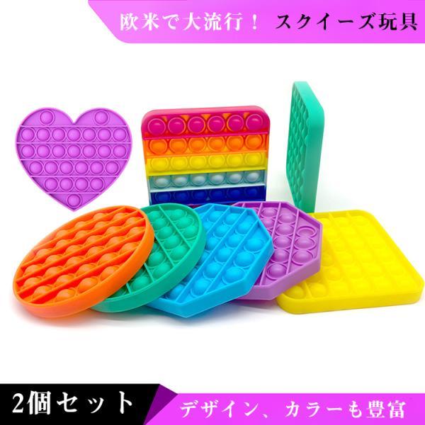 スクイーズ玩具子供大人2個セットおもちゃプッシュポップバブル減圧グッズプッシュポップポップストレス解消洗える