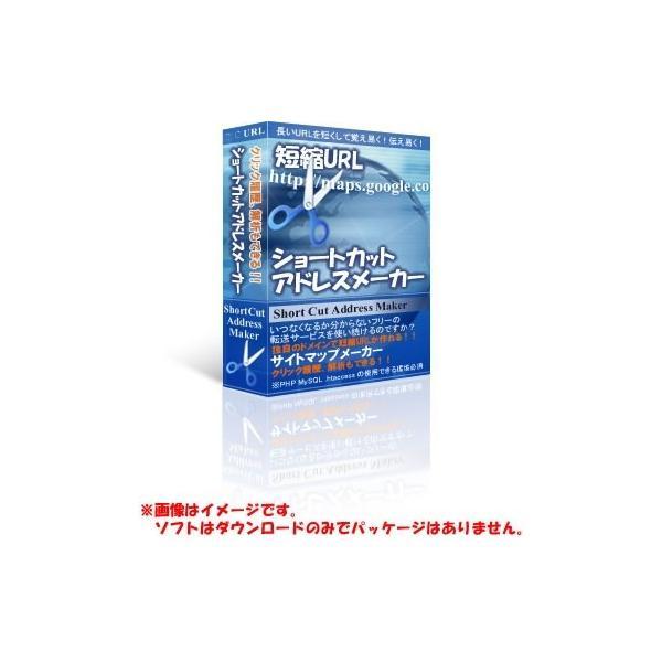 短縮URL・ショートカットアドレスメーカー|kanaya440-shop