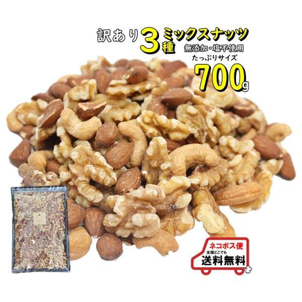 訳あり 3種ミックスナッツ 800g 完全無添加、塩・油不使用 訳ありだからこの価格