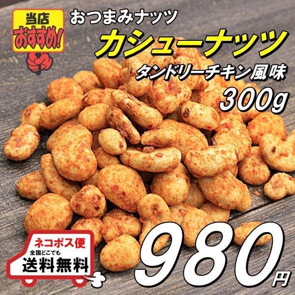 ブロークン カシューナッツ500g タンドリーチキン風味 送料無料 kanayamatomato