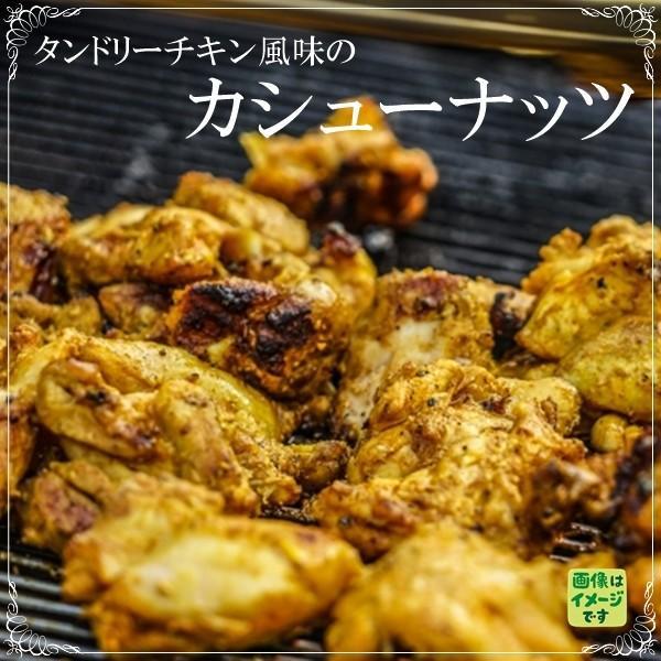 ブロークン カシューナッツ500g タンドリーチキン風味 送料無料 kanayamatomato 02