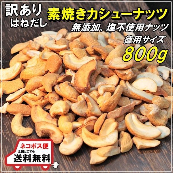 はねだし 深煎りカシューナッツ 業務用サイズ 800g 無添加・塩、オイル不使用 訳ありだからこの価格