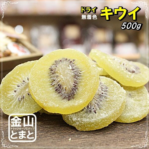 ドライキウイフルーツ 人気サイズ500g 着色料不使用 【メール便送料無料】
