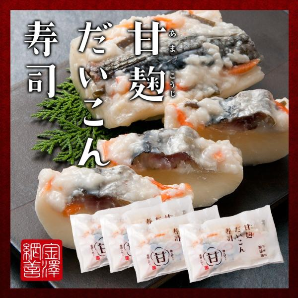 金沢網善の「甘麹だいこん寿司」4個セット【2018年度生産分】|kanazawa-amizen