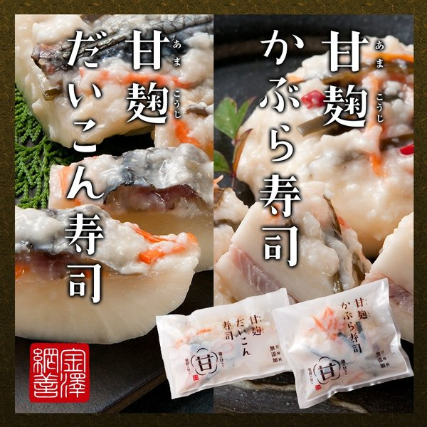 金沢網善 甘麹かぶら寿司+甘麹だいこん寿司詰合せ(各1個)【2018年度生産分】|kanazawa-amizen
