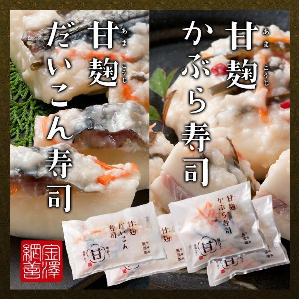 金沢網善 甘麹かぶら寿司+甘麹だいこん寿司詰合せ(各2個)【2019-2020年度生産分】|kanazawa-amizen