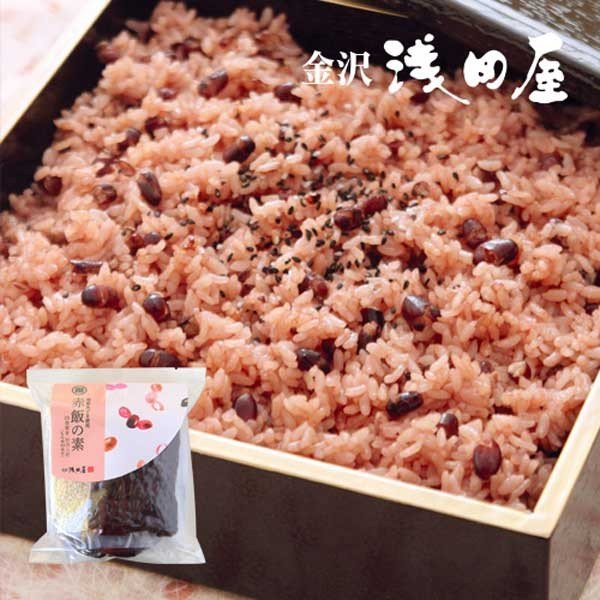 ≪金沢浅田屋≫赤飯の素(2.5合用)せきはん