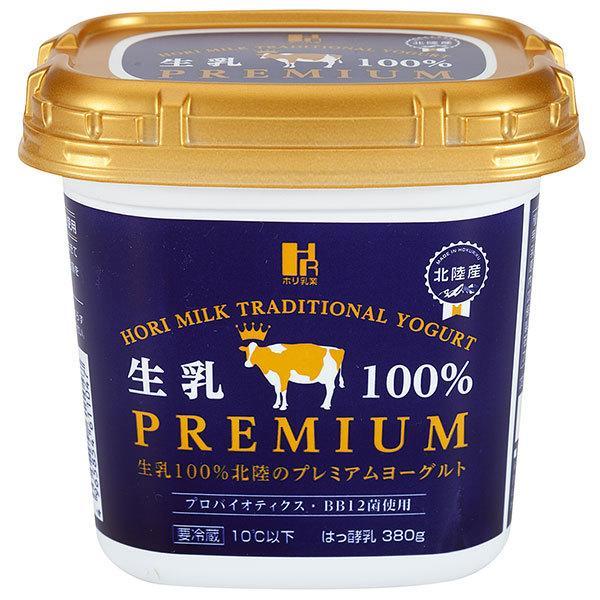 ≪ホリ乳業≫生乳100%北陸のプレミアムヨーグルト【プロバイオティクス】【BB12菌】【健康】【スイーツ】【まとめ買い】