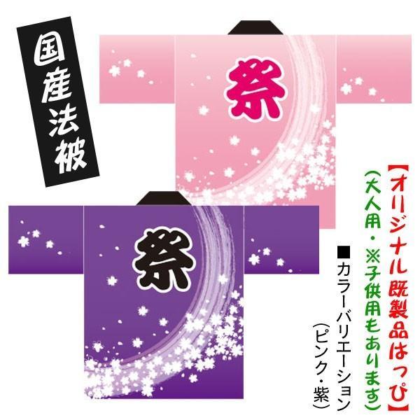 お祭りはっぴ(国産法被)桜吹雪 ピンク 紫 男女兼用 Fサイズ ポリエステル使用|kanbankobo
