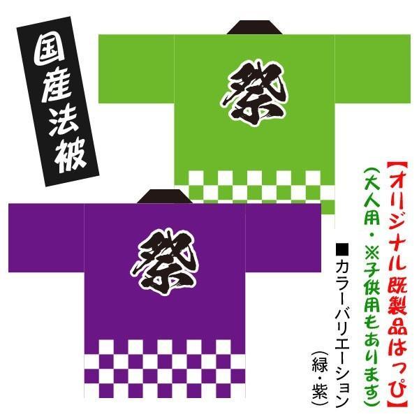 お祭りはっぴ(国産法被)市松 紫 緑 青 男女兼用 Fサイズ ポリエステル使用|kanbankobo