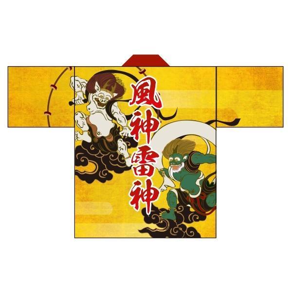 風神雷神はっぴ(国産法被) 男女兼用・Fサイズ ポリエステル使用|kanbankobo|03