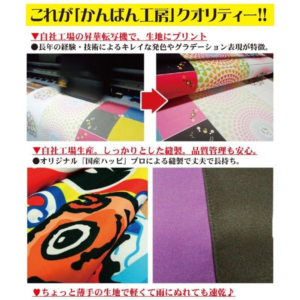 風神雷神はっぴ(国産法被) 男女兼用・Fサイズ ポリエステル使用|kanbankobo|04