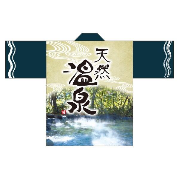 温泉はっぴ(国産法被) 男女兼用・Fサイズ ポリエステル使用|kanbankobo|03