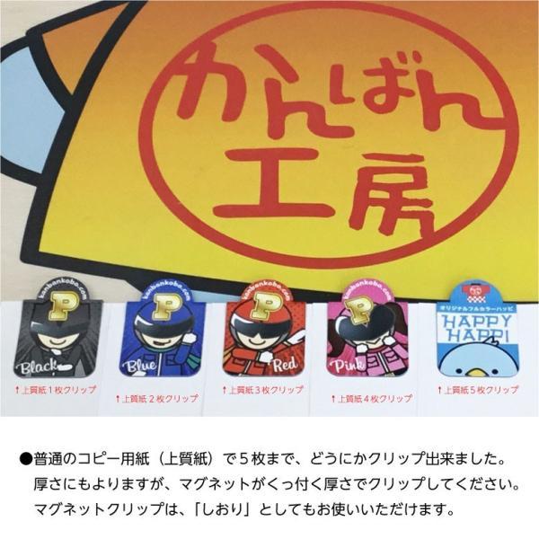 【メール便発送で送料無料】マグネットクリップ8種類セット|kanbankobo|03