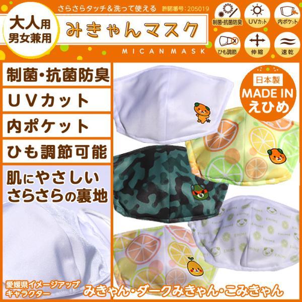オリジナルみきゃん大人用マスク(愛媛県/日本製)洗える1枚入 水着素材|kanbankobo