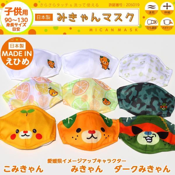 オリジナルみきゃん子供用マスク(愛媛県/日本製)洗える1枚入 水着素材 kanbankobo