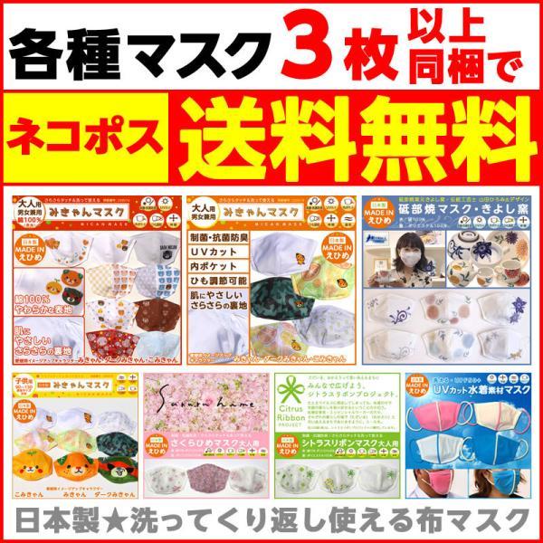 オリジナルみきゃん子供用マスク(愛媛県/日本製)洗える1枚入 水着素材 kanbankobo 02