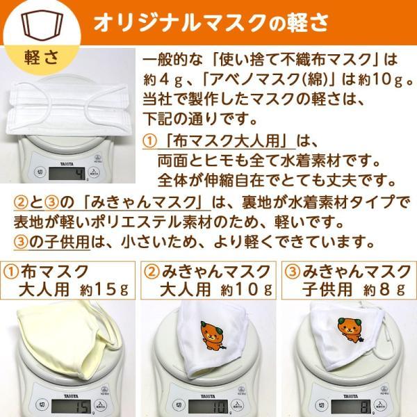 オリジナルみきゃん子供用マスク(愛媛県/日本製)洗える1枚入 水着素材 kanbankobo 11