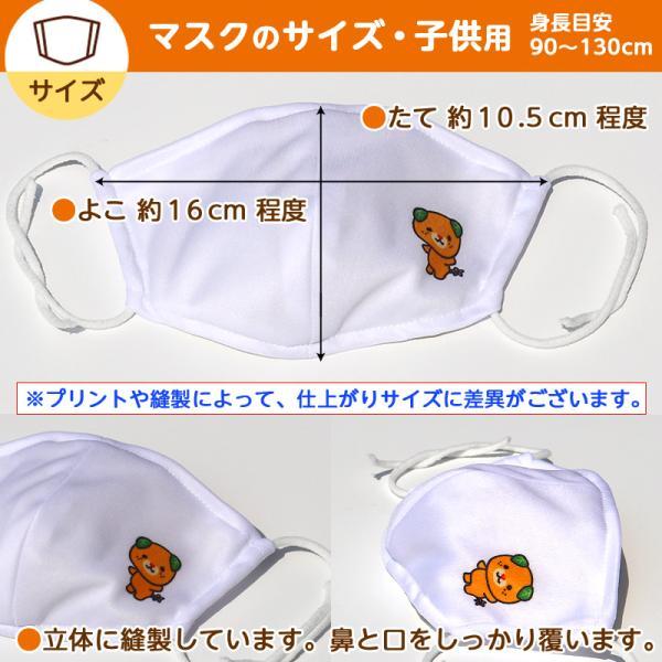 オリジナルみきゃん子供用マスク(愛媛県/日本製)洗える1枚入 水着素材 kanbankobo 03
