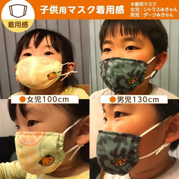 オリジナルみきゃん子供用マスク(愛媛県/日本製)洗える1枚入 水着素材 kanbankobo 04