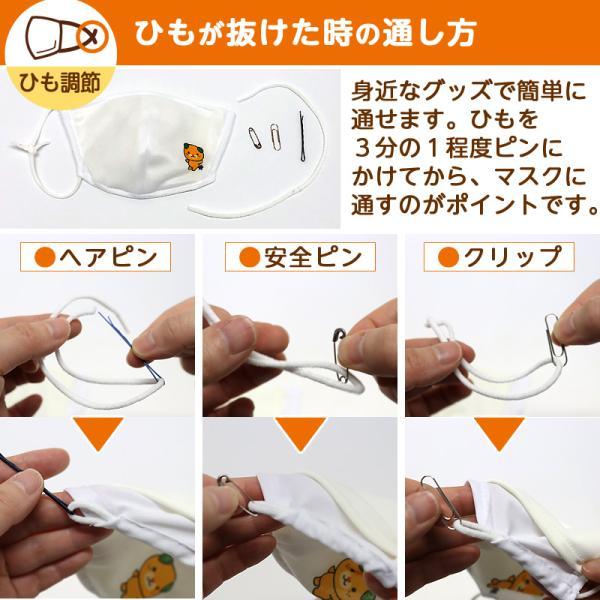 オリジナルみきゃん子供用マスク(愛媛県/日本製)洗える1枚入 水着素材 kanbankobo 07