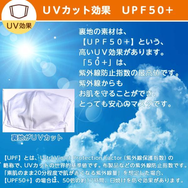 オリジナルみきゃん大人用マスク(愛媛県/日本製)洗える1枚入 水着素材|kanbankobo|12