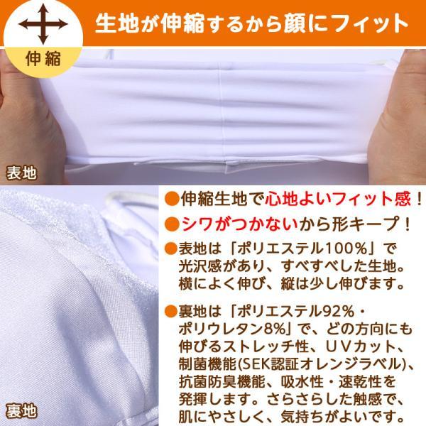 オリジナルみきゃん大人用マスク(愛媛県/日本製)洗える1枚入 水着素材|kanbankobo|14