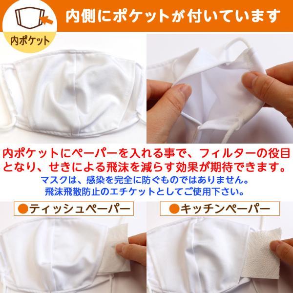 オリジナルみきゃん大人用マスク(愛媛県/日本製)洗える1枚入 水着素材|kanbankobo|15
