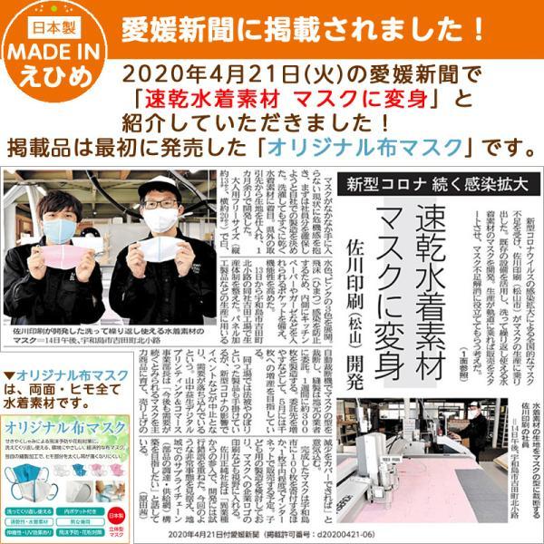 オリジナルみきゃん大人用マスク(愛媛県/日本製)洗える1枚入 水着素材|kanbankobo|20