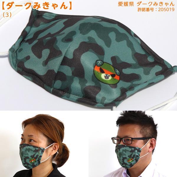 オリジナルみきゃん大人用マスク(愛媛県/日本製)洗える1枚入 水着素材|kanbankobo|08