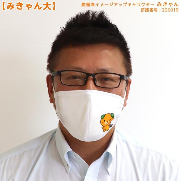 オリジナルみきゃん大人用マスク(愛媛県/日本製)洗える1枚入 水着素材|kanbankobo|09