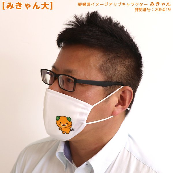 オリジナルみきゃん大人用マスク(愛媛県/日本製)洗える1枚入 水着素材|kanbankobo|10