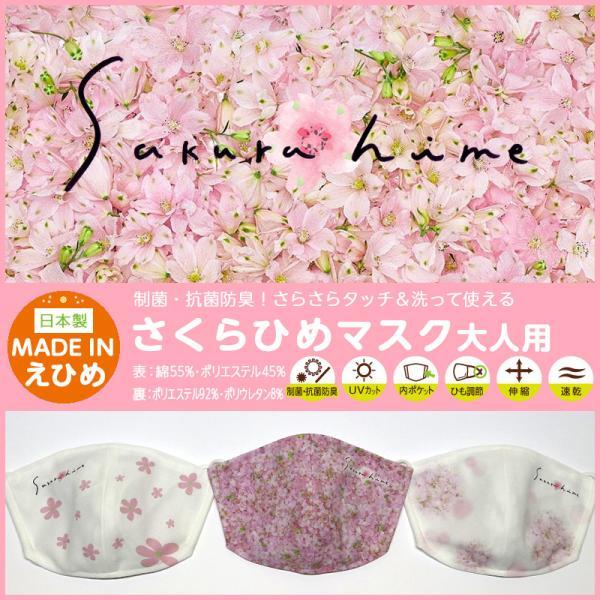 接触冷感さくらひめマスク大人用(愛媛県/日本製)洗える1枚入|kanbankobo