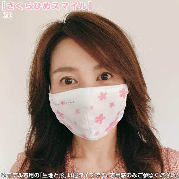 接触冷感さくらひめマスク大人用(愛媛県/日本製)洗える1枚入|kanbankobo|11