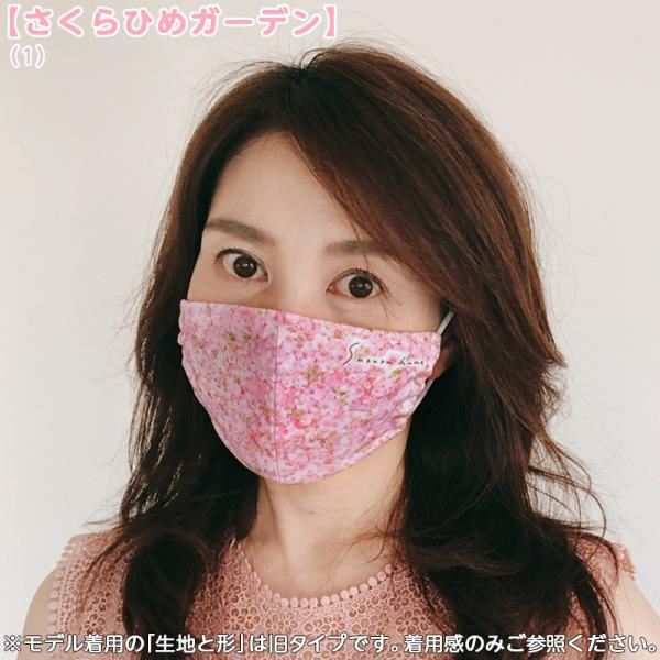 接触冷感さくらひめマスク大人用(愛媛県/日本製)洗える1枚入|kanbankobo|09